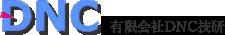 静岡県浜松市の金型部品加工、機械部品加工なら有限会社DNC技研